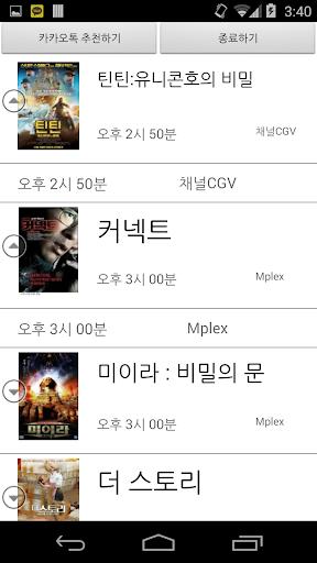 오늘의 영화 편성표