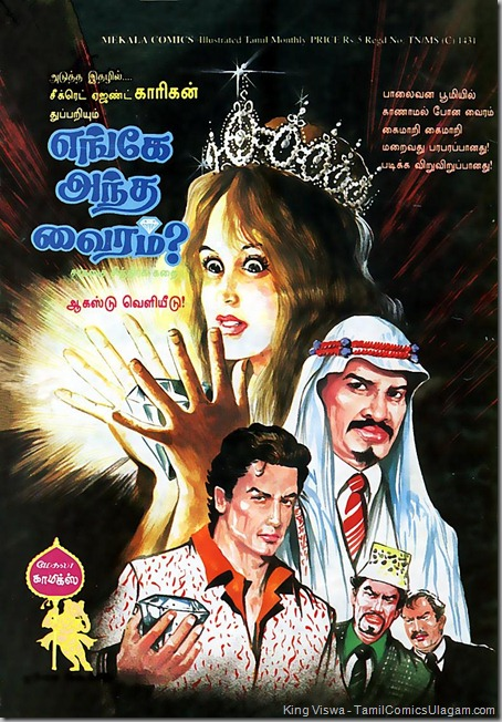 Mekala Comics Issue No 03 Next Issue Ad Enge Andha Vairam