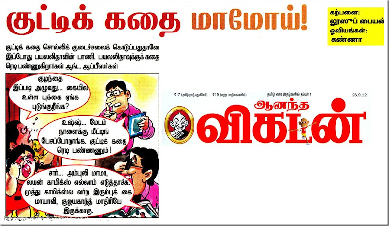 Anandha Vikatan Tamil Weekly Issue Dated 26092012 Loosup Paiyan Gig Page No 110 Lion Muthu Comics Mention Panel