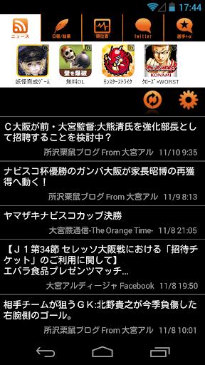 スマートJ for 大宮アルディージャ