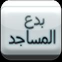 رسالتان في بدع المساجد icon