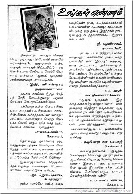 Mekala Comics Issue No 06 Readers Comments of the Previous Book