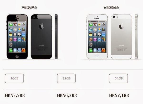 iPhone 5 容量與價格