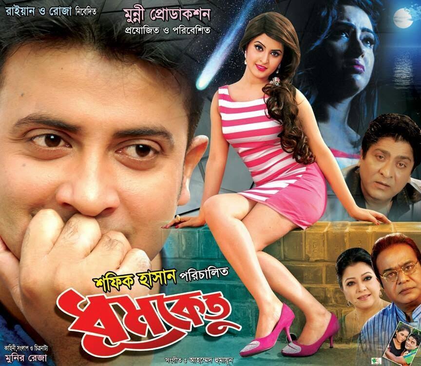 Shakib Khan: Dhumketu 2015 Bangla Movie By Shakib Khan, Pori Moni