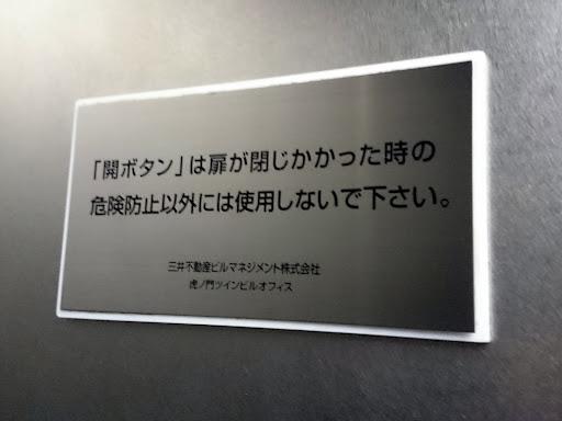 [写真]基本的に「開」ボタンは押すなと書いてある