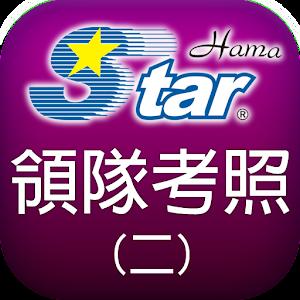 領隊實務二 旅遊 App LOGO-硬是要APP