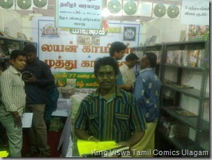 CBF Day 05 Photo 18 Stall No 372 New ComiRade from Chennai