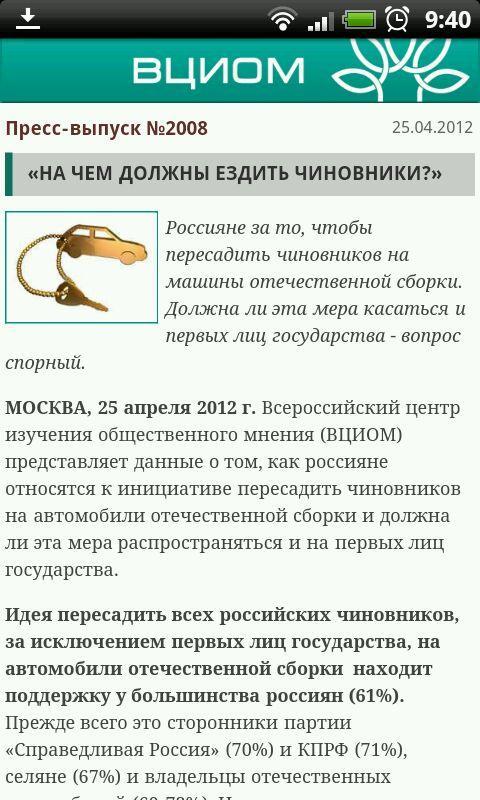 ВЦИОМ- screenshot