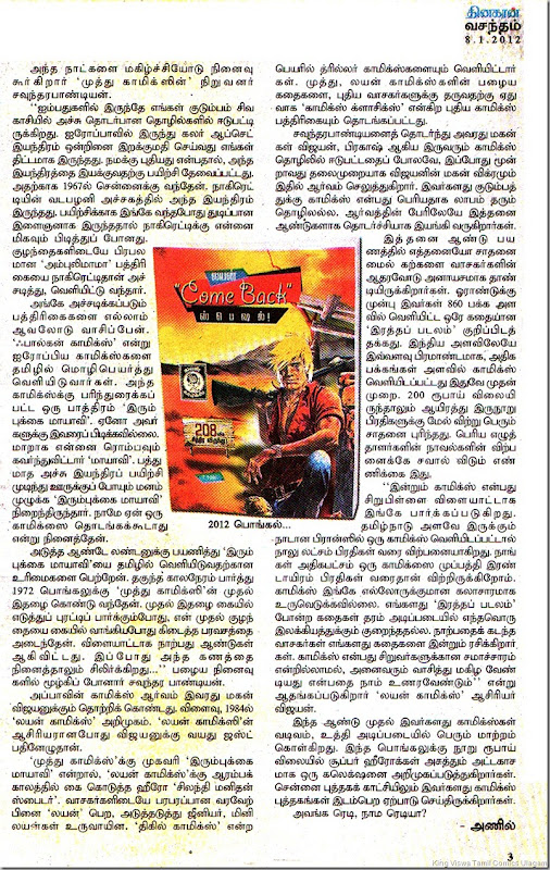 Dinakaran Tamil Daily Dated 08012012 Chennai Edition Vasantham Sunday Supplement Cover Story on Steel Claw @ 40 Page 03