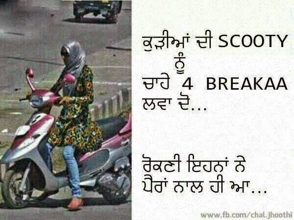 Kudi Vs Scootry Funny Punjabi Troll