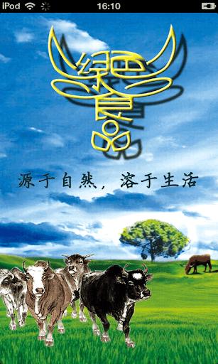 内蒙古绿色食品平台