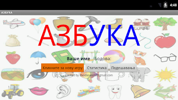 Screenshot of AZBUKA learn Serbian Cyrillic
