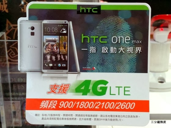 HTC One Max LTE