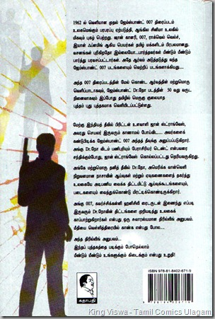 KannaDasan Pathippagam Dr No Tamil Translated Novel Cover Back