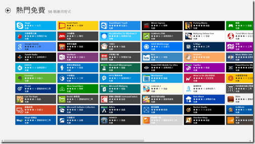 windows 8 app-04