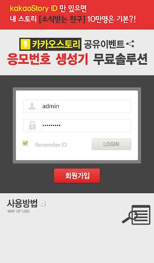 이벤트 응모번호받기★카카오스토리채널★응모번호 무료솔루션