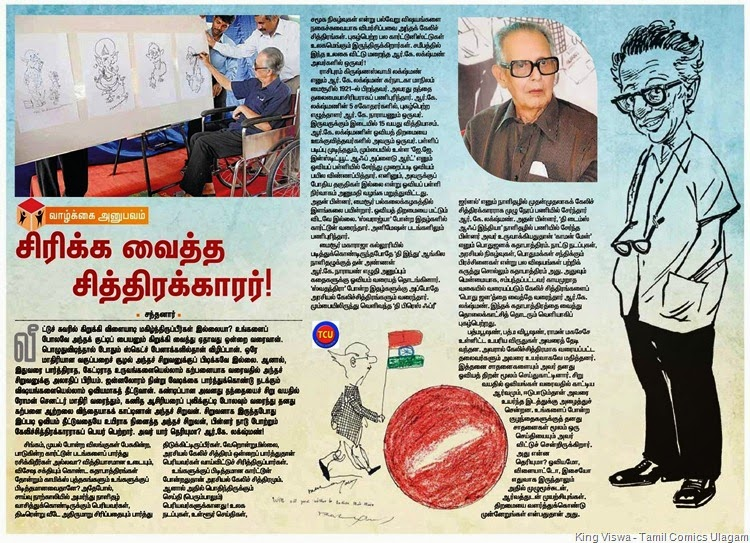 The Hindu Tamil Magazine Dated 04th Feb 2015 Maya Bazaar Section Page No 03 RKL Tribute