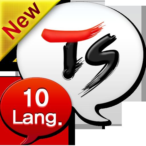 TS 会话翻译机[十种语言] 旅遊 App LOGO-硬是要APP