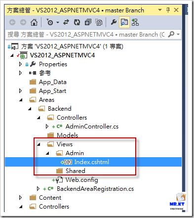 mrkt 的程式學習筆記: ASP NET MVC 使用Area - 以Backend 後台為例