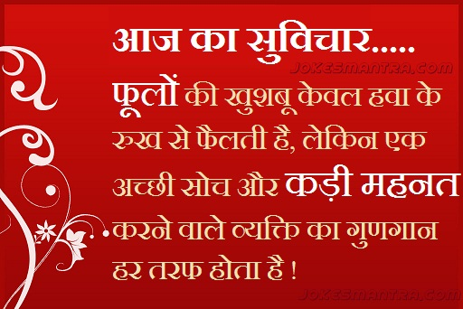 Hindi suvichar ~ shayari4smsfun :: Latest SMS, Girlfriend ...