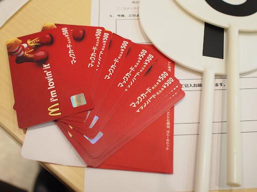 [写真]クイズに勝って1万円分のマックカードGET(笑)