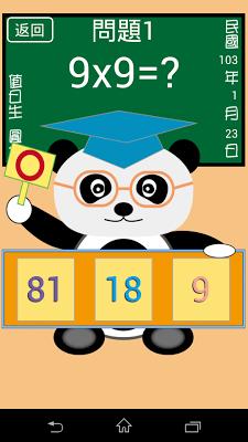 貓熊教室(九九乘法) - screenshot