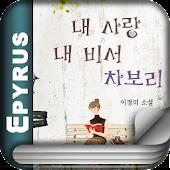 [로맨스]내 사랑 내 비서 차보리-에피루스 베스트소설