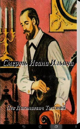Смерть Ивана Ильича Л. Толстой
