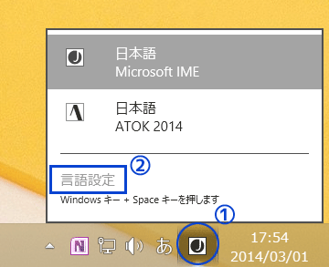 Win81_IME_pref_1[2]