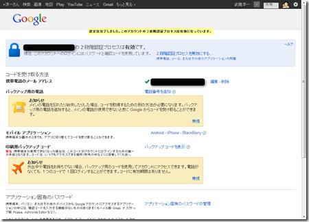 2012-10-04_21h25_25