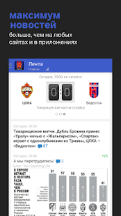 ЦСКА+ Sports.ru - screenshot thumbnail