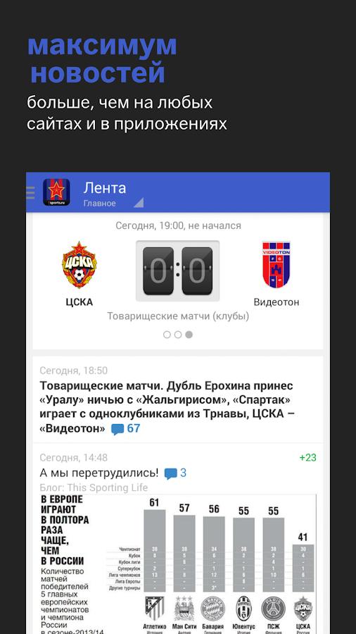 ЦСКА+ Sports.ru - screenshot