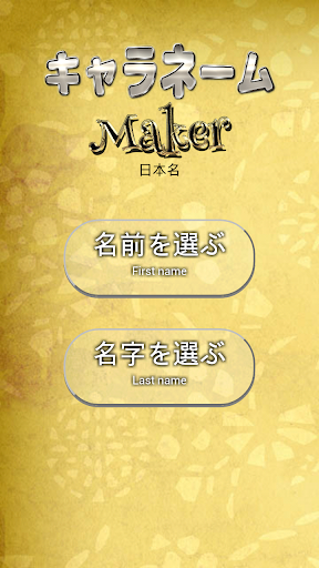 無料娱乐Appのキャラネームメーカー・日本名|記事Game