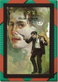 Arjun Samagra 3