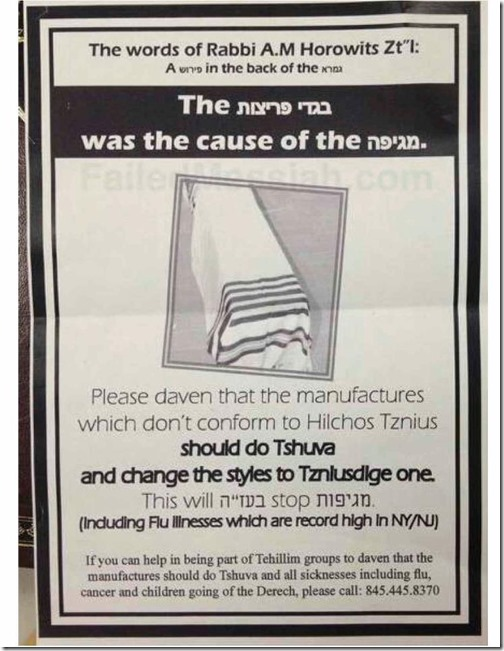 Israeli religious poster, asking women to daven (pray) for manufacturers who don't conform to Tznius (Jewish modesty laws) to do tshuva (repent), thus stopping cancer, flu, and wayward children