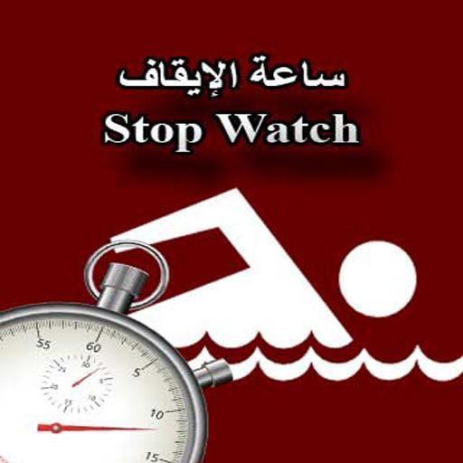 ساعة الإيقاف -Stop Watch 工具 App LOGO-硬是要APP