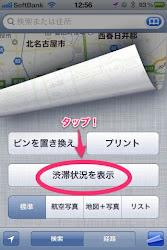 マップ 渋滞状況