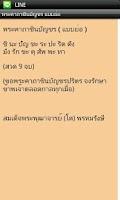 Screenshot of คาถา ชินบัญชร บทสวดมนต์