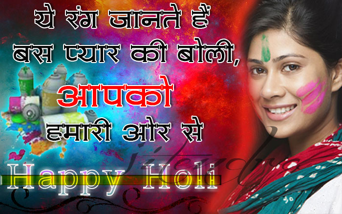 Holi ki Shubhkamnaye - Holi Cards in Hindi  IMAGES, GIF, ANIMATED GIF, WALLPAPER, STICKER FOR WHATSAPP & FACEBOOK