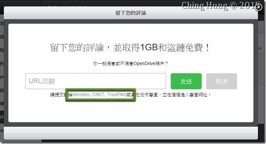 取代 Google Drive 的雲端外連 OpenDrive:留下評論