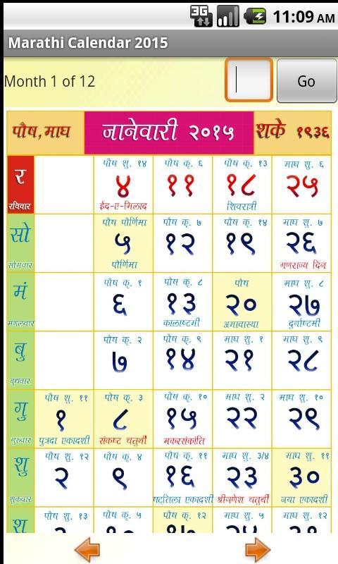 Marathi Calendar 2015 - Android Apps on Google Play