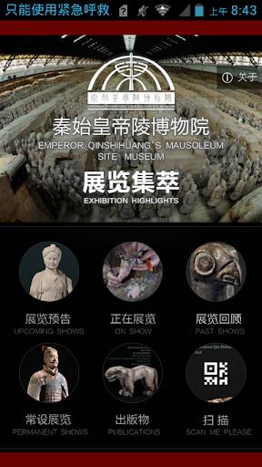 秦帝陵博物院