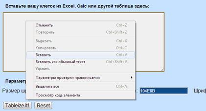 таблица html онлайн