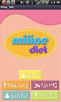 Screenshot of 다이어트(미라인)