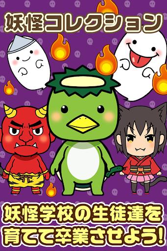 妖怪コレクション~妖怪を集める楽しい育成ゲーム~