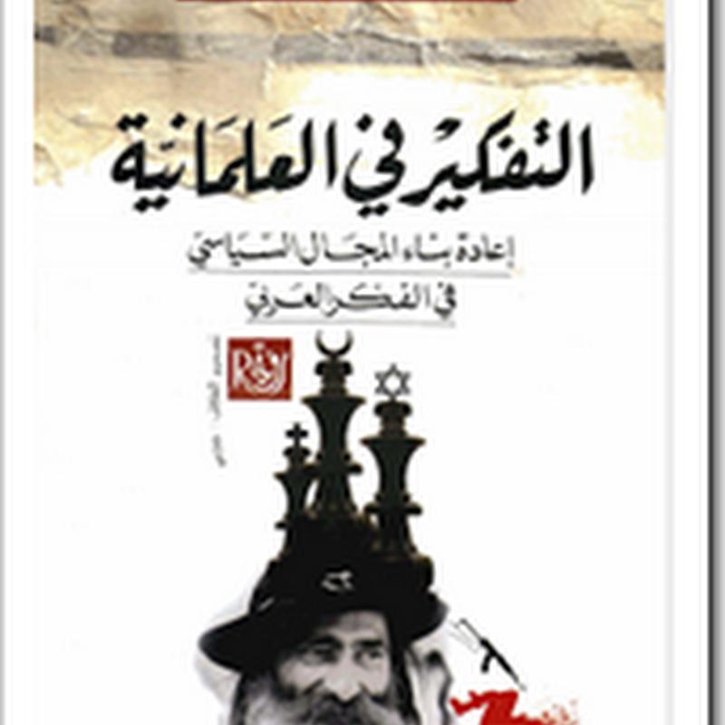 التفكير في العلمانية لـ كمال عبد اللطيف