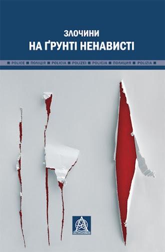 Злочини на ґрунті ненависті: новий кримінальний феномен світового суспільства
