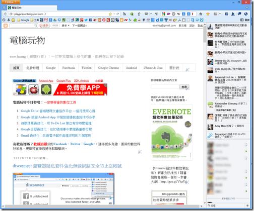 Firefox 17 下載,專用臉書即時通與自動暫停不安全外掛