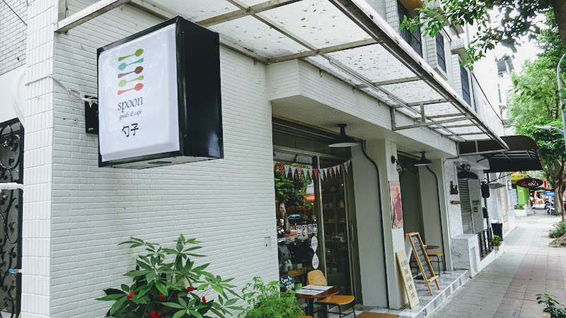 勺子 spoon goods & cafe 正面.JPG