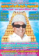 mgr_temple_invitation